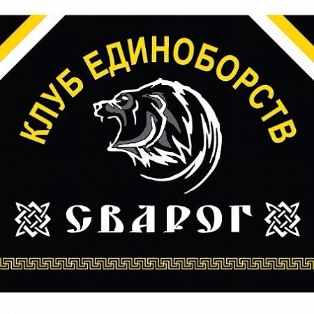 клуб единоборств сварог москва
