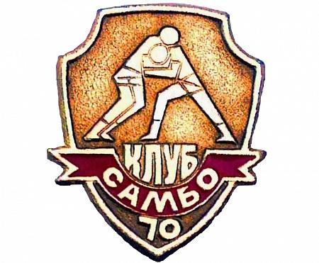 Адрес клуба самбо москва моно клуб москва вакансии